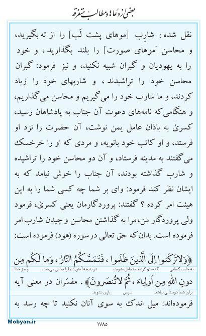 مفاتیح مرکز طبع و نشر قرآن کریم صفحه 1785