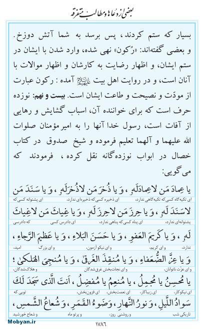 مفاتیح مرکز طبع و نشر قرآن کریم صفحه 1786