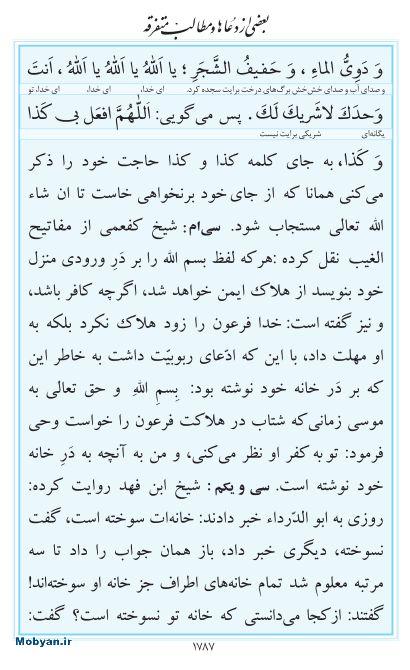 مفاتیح مرکز طبع و نشر قرآن کریم صفحه 1787