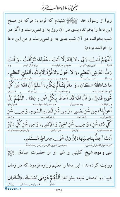 مفاتیح مرکز طبع و نشر قرآن کریم صفحه 1788