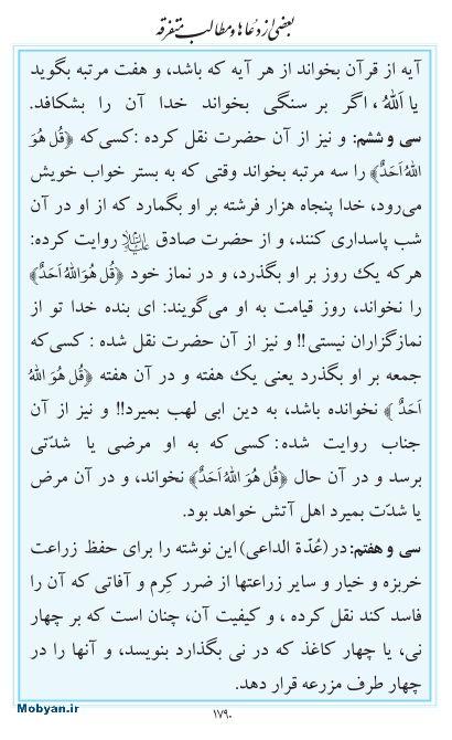 مفاتیح مرکز طبع و نشر قرآن کریم صفحه 1790