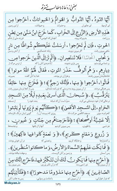 مفاتیح مرکز طبع و نشر قرآن کریم صفحه 1791