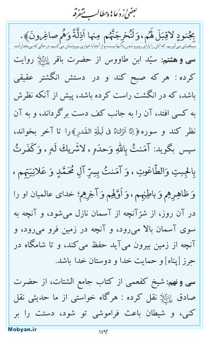 مفاتیح مرکز طبع و نشر قرآن کریم صفحه 1792