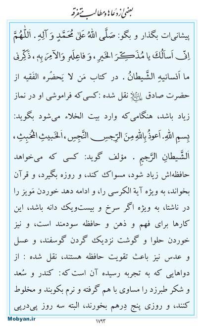 مفاتیح مرکز طبع و نشر قرآن کریم صفحه 1793