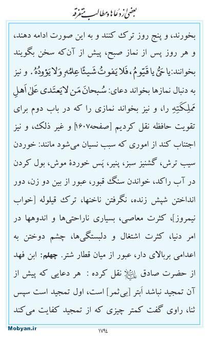 مفاتیح مرکز طبع و نشر قرآن کریم صفحه 1794