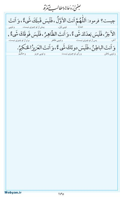 مفاتیح مرکز طبع و نشر قرآن کریم صفحه 1795