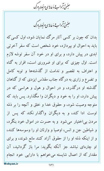 مفاتیح مرکز طبع و نشر قرآن کریم صفحه 1796