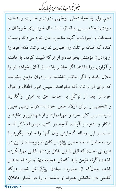 مفاتیح مرکز طبع و نشر قرآن کریم صفحه 1797