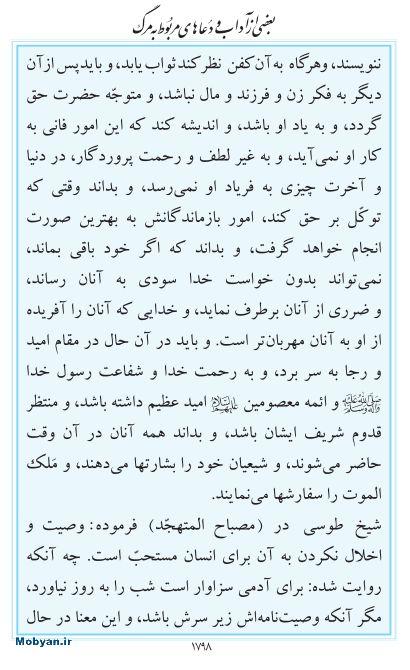 مفاتیح مرکز طبع و نشر قرآن کریم صفحه 1798