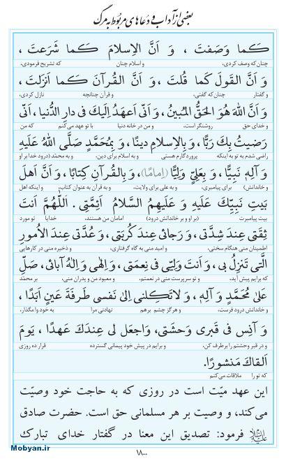 مفاتیح مرکز طبع و نشر قرآن کریم صفحه 1800