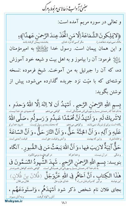 مفاتیح مرکز طبع و نشر قرآن کریم صفحه 1801