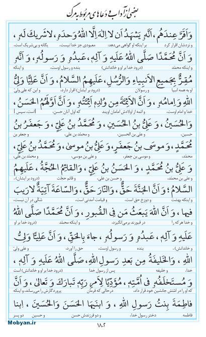 مفاتیح مرکز طبع و نشر قرآن کریم صفحه 1802