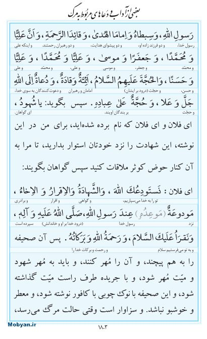 مفاتیح مرکز طبع و نشر قرآن کریم صفحه 1803