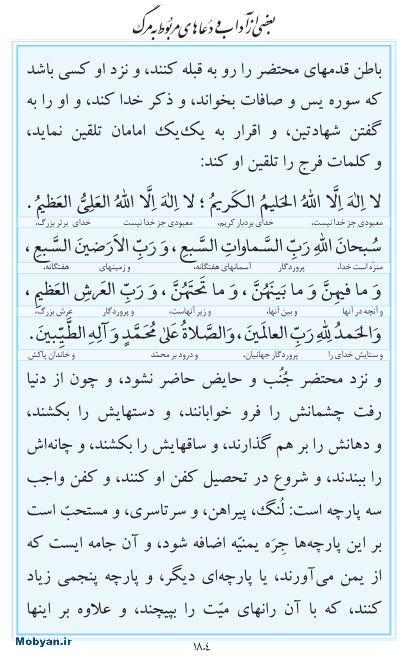 مفاتیح مرکز طبع و نشر قرآن کریم صفحه 1804