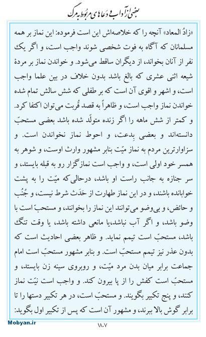 مفاتیح مرکز طبع و نشر قرآن کریم صفحه 1807