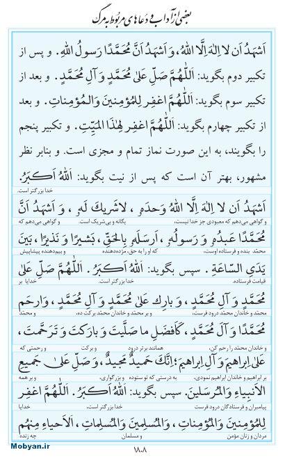 مفاتیح مرکز طبع و نشر قرآن کریم صفحه 1808