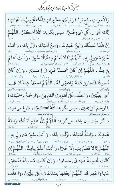مفاتیح مرکز طبع و نشر قرآن کریم صفحه 1809