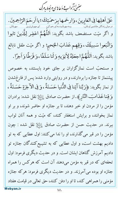 مفاتیح مرکز طبع و نشر قرآن کریم صفحه 1810