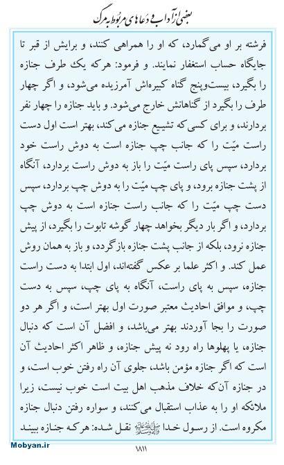 مفاتیح مرکز طبع و نشر قرآن کریم صفحه 1811