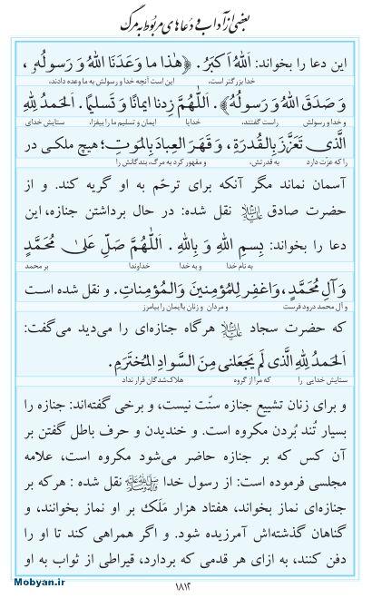 مفاتیح مرکز طبع و نشر قرآن کریم صفحه 1812