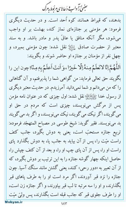 مفاتیح مرکز طبع و نشر قرآن کریم صفحه 1813