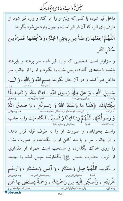 مفاتیح مرکز طبع و نشر قرآن کریم صفحه 1814
