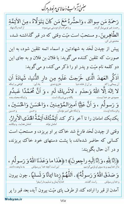 مفاتیح مرکز طبع و نشر قرآن کریم صفحه 1815