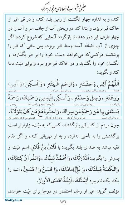 مفاتیح مرکز طبع و نشر قرآن کریم صفحه 1816