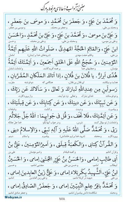 مفاتیح مرکز طبع و نشر قرآن کریم صفحه 1818