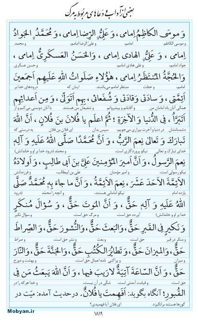 مفاتیح مرکز طبع و نشر قرآن کریم صفحه 1819