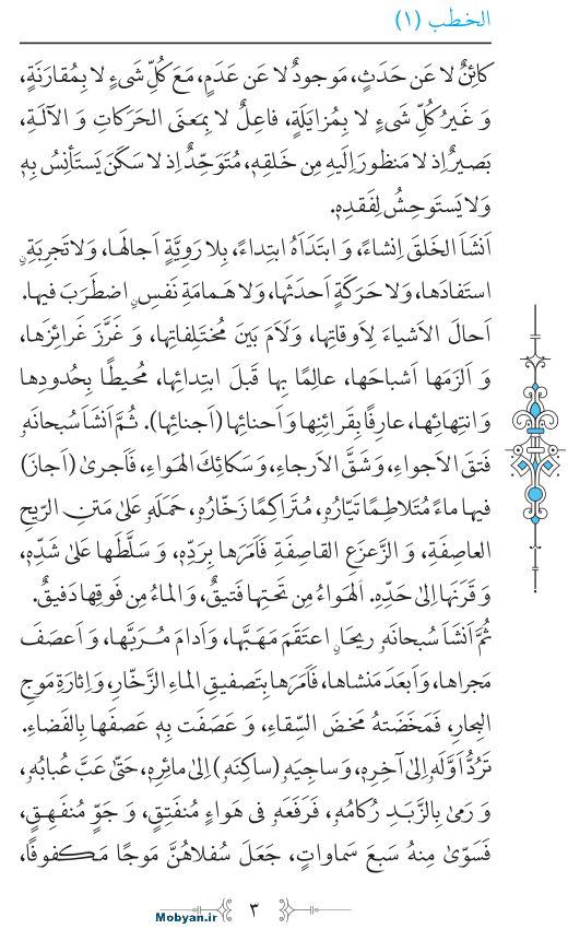 نهج البلاغه عربی مرکز طبع و نشر قرآن کریم صفحه 3