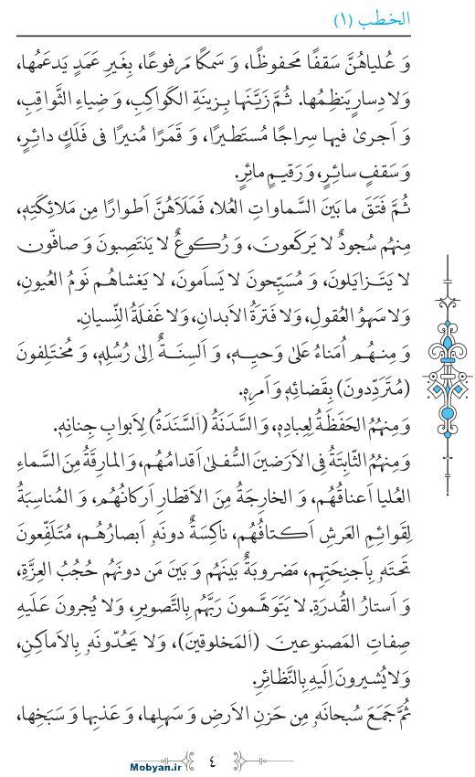 نهج البلاغه عربی مرکز طبع و نشر قرآن کریم صفحه 4