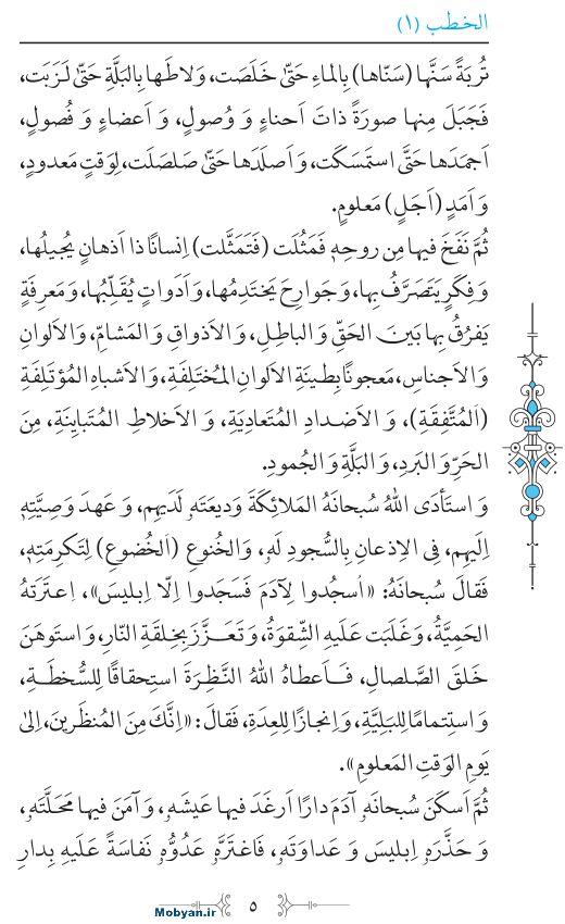 نهج البلاغه عربی مرکز طبع و نشر قرآن کریم صفحه 5