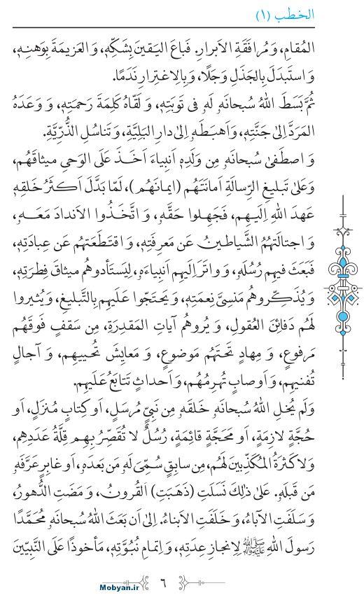 نهج البلاغه عربی مرکز طبع و نشر قرآن کریم صفحه 6