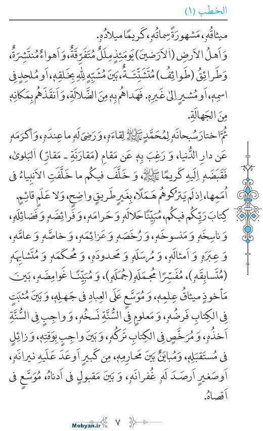 نهج البلاغه عربی مرکز طبع و نشر قرآن کریم صفحه 7