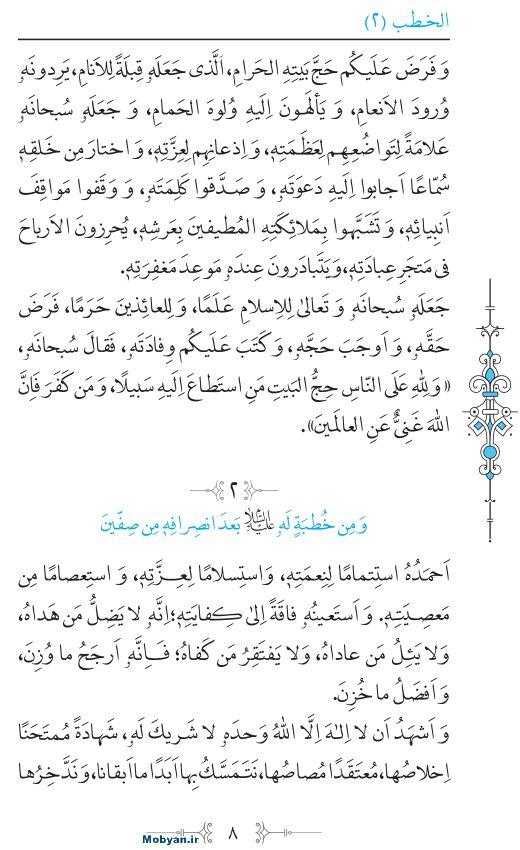 نهج البلاغه عربی مرکز طبع و نشر قرآن کریم صفحه 8