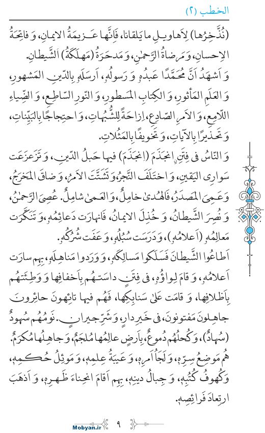 نهج البلاغه عربی مرکز طبع و نشر قرآن کریم صفحه 9