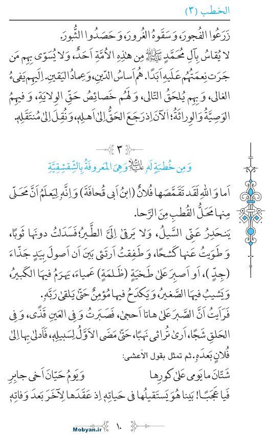 نهج البلاغه عربی مرکز طبع و نشر قرآن کریم صفحه 10