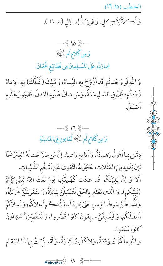 نهج البلاغه عربی مرکز طبع و نشر قرآن کریم صفحه 18