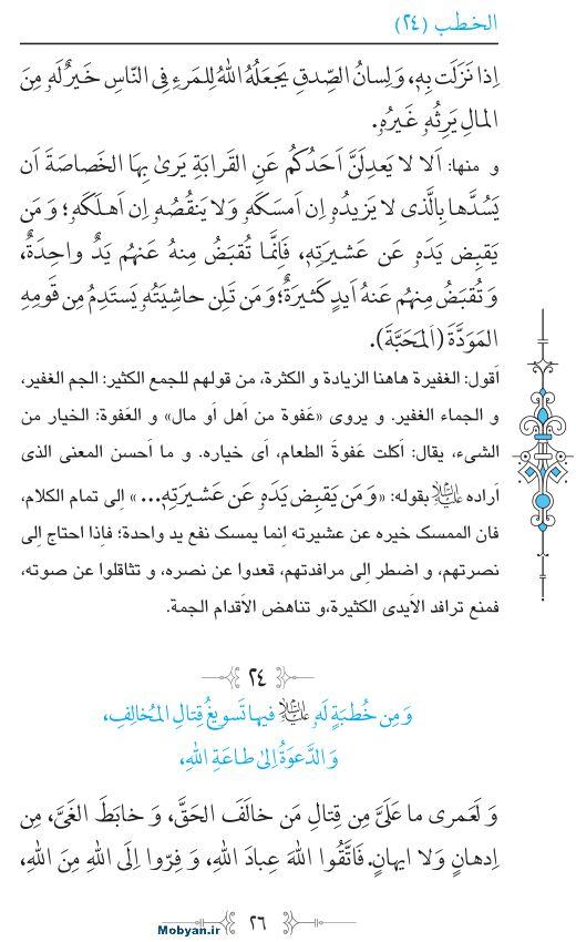 نهج البلاغه عربی مرکز طبع و نشر قرآن کریم صفحه 26