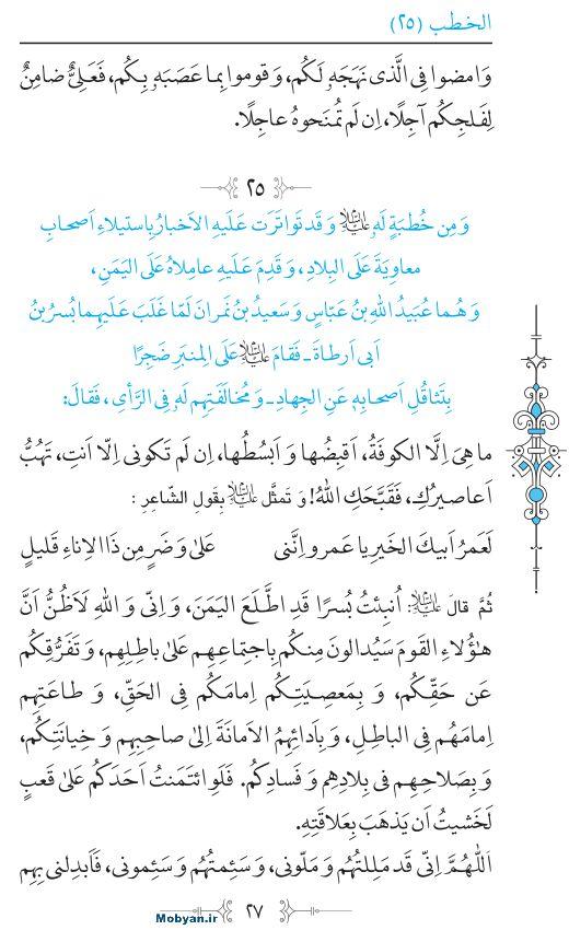نهج البلاغه عربی مرکز طبع و نشر قرآن کریم صفحه 27