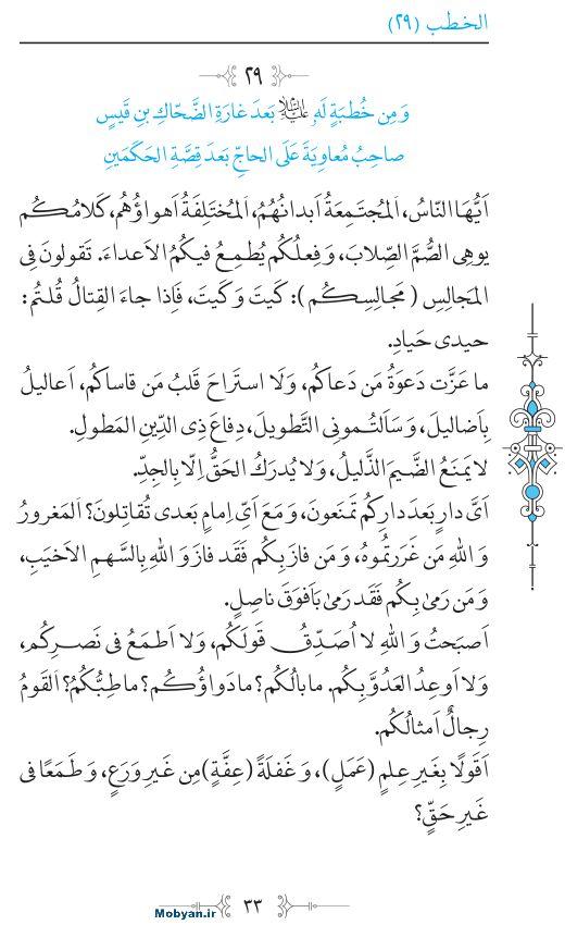 نهج البلاغه عربی مرکز طبع و نشر قرآن کریم صفحه 33
