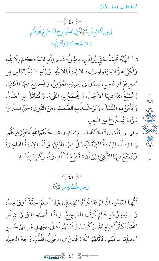 نهج البلاغه عربی مرکز طبع و نشر قرآن کریم صفحه 42
