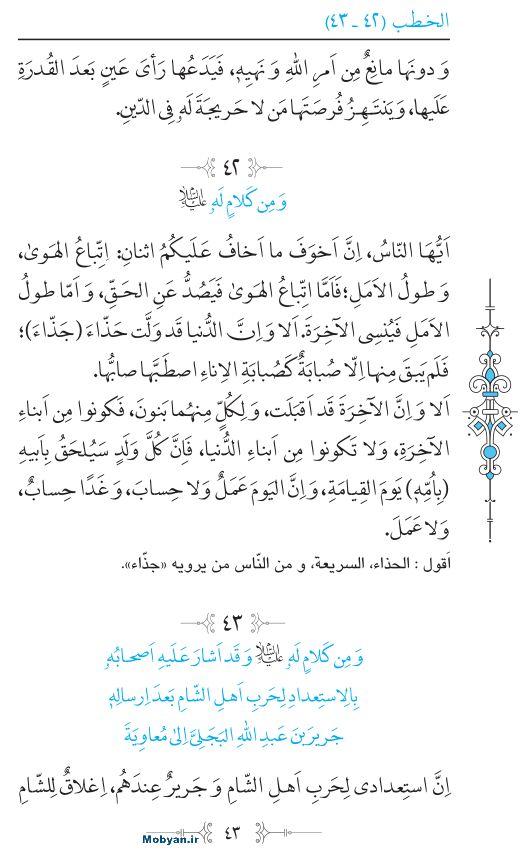نهج البلاغه عربی مرکز طبع و نشر قرآن کریم صفحه 43