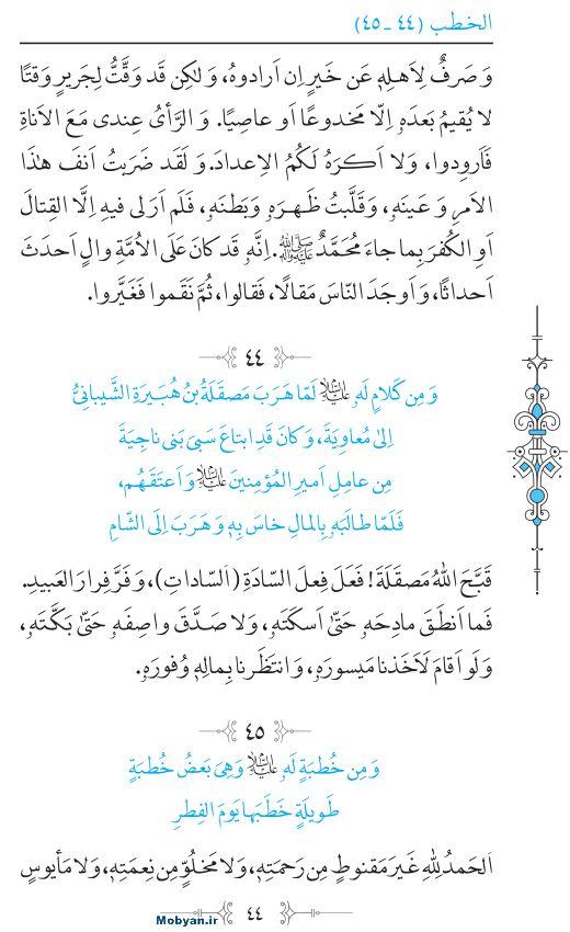 نهج البلاغه عربی مرکز طبع و نشر قرآن کریم صفحه 44