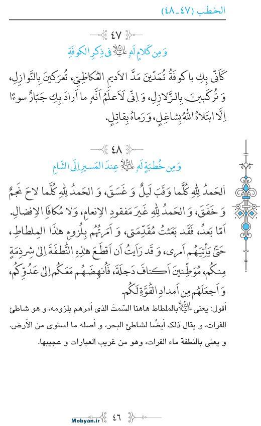 نهج البلاغه عربی مرکز طبع و نشر قرآن کریم صفحه 46