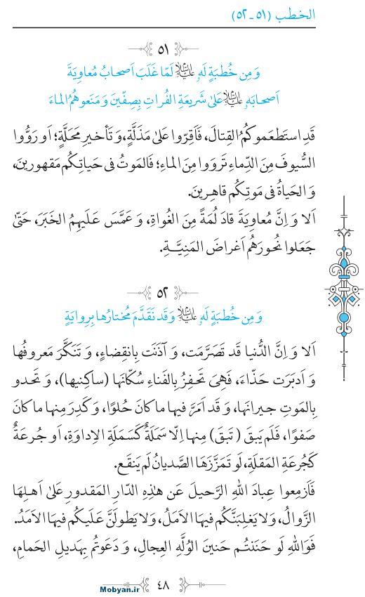 نهج البلاغه عربی مرکز طبع و نشر قرآن کریم صفحه 48