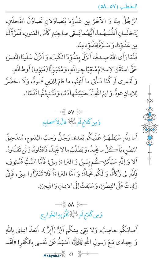 نهج البلاغه عربی مرکز طبع و نشر قرآن کریم صفحه 51