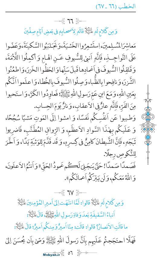نهج البلاغه عربی مرکز طبع و نشر قرآن کریم صفحه 56