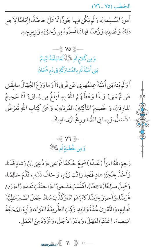 نهج البلاغه عربی مرکز طبع و نشر قرآن کریم صفحه 61